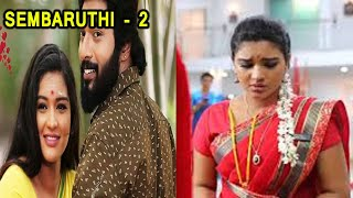 SEMBARUTHI SERIAL PART -  2 |SEMBARUTHI SERIAL EPISODE | SEMBARUTHI SERIAL NEXT STORY | SEMBARUTHI