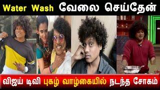 Viay Tv COOK WITH COMAALI புகழ் வாழ்க்கையின் மறுபக்கம் அவரே சொன்ன உண்மை இதோ|Pugazh|Cook With Comaali