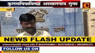 राहुरी - कुलसचिवाविरुद्ध अदखलपात्र गुन्हा