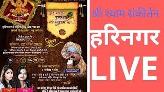 2020 दिल को छूने वाले  भजन - khatu bhajan || live || Harinagar || bhajan sandhya ||