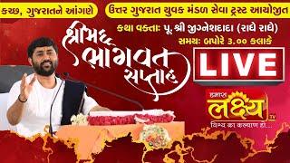 LIVE || ShriMad Bhagwat Saptah || Pu.Jigneshdada-Radhe Radhe || Kutch || Day 6
