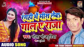 Bhojpuri Holi Song 2020 - रंगही में मीस लेबs गाल ए राजा - Bhola Bhojpuriya - New Song
