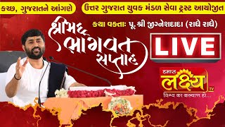 LIVE || ShriMad Bhagwat Saptah || Pu.Jigneshdada-Radhe Radhe || Kutch || Day 07