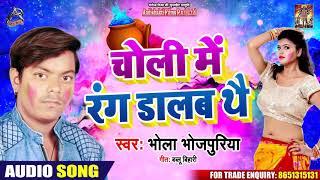 चोली में रंग डालब ये - Bhola Bhojpuriya - Full Audio - New Bhojpuri Holi song 2020