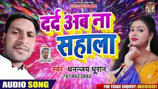 Sad Song - दर्द अब न सहाला Dard Ab Na Sahala - Dhanajay Dhuran - Bhojpuri Sad song 2020