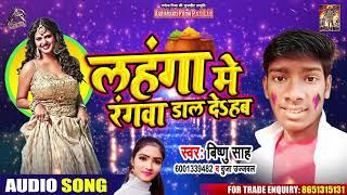 Dujja Ujjwal - लहंगा में रागवा दाल दिहेब - Vishnu Sah - Bhojpuri Hit Holi Songs 2020