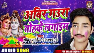 अबीर गउरा तोहरे लगाइम - Sandeep Sahil - Abir Gaura Tohare Lagayim - Bhojpuri Holi Songs 2020