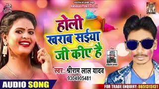 आ गया  Shree Ram Lal Yadav का नया होली गीत - होली ख़राब सइयां जी किए है - Bhojpuri Holi Songs 2020