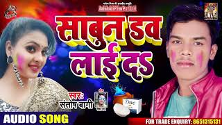 साबुन डव लाई दs - Santosh Baagi - Sabun Dove Laai Ds - Bhojpuri Holi Songs 2020