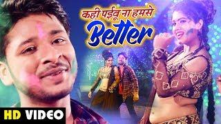 #VIDEO_SONG | कही पईबू ना  हमसे Better हो | #Sargam Akash | Bhojpuri Holi Song 2020