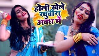 #VIDEO | होली खेले रघुवीरा अवध में | Puja Pandey | Bhojpuri Holi Song 2020