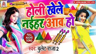#Bullet_Raja2 का सबसे बड़ा होली सांग // होली खेले नईहर आव हो // Holi Khele Naihar Aaw Ho // Holi Song