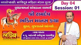 Ramdevbhakti Manas Katha || Radhekrushna Shastriji || Surat || Day 4 || Session 1