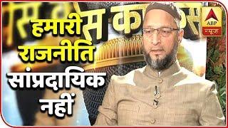 Live | AIMIM President Hyderabad MP Asad uddin owaisi on | ABP News