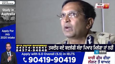 kartarpur Corridor पर अपने बयान को लेकर DGP Dinkar Gupta ने जताया खेद