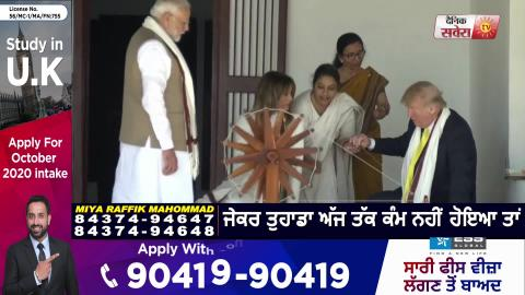 जब Donald Trump ने चलाया Mahatma Gandhi का चरखा
