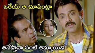 తినేస్తావా ఏంటి అమ్మాయిని | Latest Telugu Movie Scenes | Venkatesh | Trisha