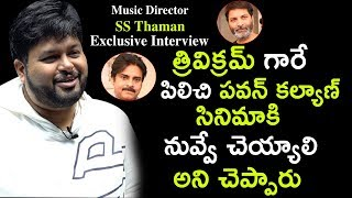 Music Director SS Thaman Exclusive Full Interview || Anchor Ramya || BhavaniHD Movies