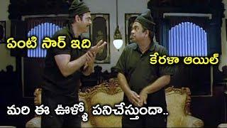 మరి ఈ ఊళ్ళో పనిచేస్తుందా.. | Latest Telugu Movie Scenes | Venkatesh | Trisha