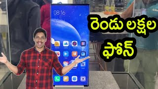 Xiaomi mi mix alpha hands on first look in Telugu