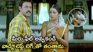 వాడ్ని లెఫ్ట్ లెగ్ తో తంతాను | Latest Telugu Movie Scenes | Venkatesh | Trisha