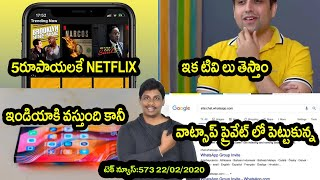 TechNews in telugu 573:Realme Tv,Netflix Offers First Month in India for Rs  5,iqoo 3,motorla tv
