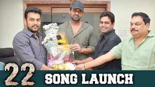 22 Movie Song Launched By Prabhas | Maar Maar Ke Song | Rupeesh | Saloni Misra