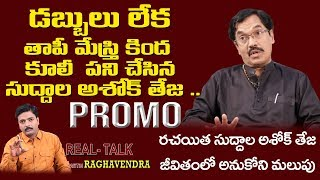 Suddala Ashok Teja PROMO | Exclusive Interview | Real Talk with Raghavendra