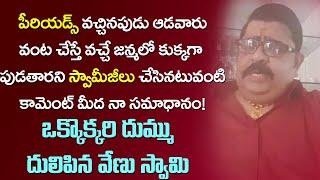 Astrology Venu Swamy Clarifies Women Period Problems | Top Telugu TV