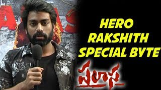 Hero Rakshith Byte About Palasa 1978 Movie | Bhavani HD Movies