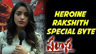 Heroine Nakshatra Byte About Palasa 1978 Movie | Bhavani HD Movies