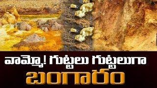 వామ్మో గుట్టలు గుట్టలుగా బంగారం! | Gold Mines in India | Gold Price | News