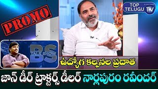 John Deere Tractors Dealer Narapally Ravindar PROMO | BS Talk Show | Top Telugu TV Interviews