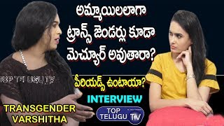 Transgender Varshitha Exclusive Interview | Full Interview | Uppal Balu Girl Friend | Top Telugu TV