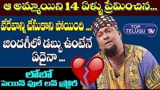 Anchor LOBO Reveals His Painful Love Story | BS Talk Show | Patas LOBO | Top Telugu TV Interviews