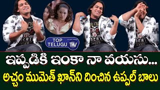 Tik Tok Uppal Balu About Mumaith Khan | Pokiri Movie Song | Telugu Tik Tok Videos | Top Telugu TV