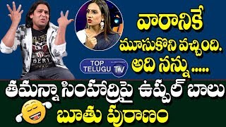 TIK TOK Uppal Balu Scold Transgender Tamanna Simhadri | Bigg Boss 3 | Sri Reddy | Top Telugu TV