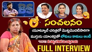 Lokulu Kakulu Aunty Interview | BS Talk Show | Exclusive Interview | Top Telugu TV