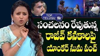 Suma Kanakala Shocking Punch on Rajiv Kanakala Remuneration | TNR | TV5 Jaffer | Cash Program
