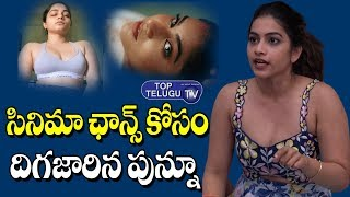 Actress Punarnavi Bhupalam Latest Leaks | Bigg Boss 3 Telugu | Rahul Sipligunj | Top Telugu TV