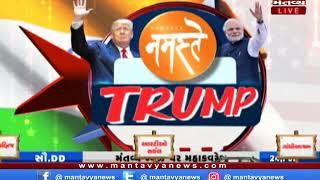 #NamasteTrump: PM મોદી - ટ્રમ્પ પહોંચ્યા મોટેરા સ્ટેડિયમ