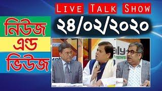 Bangla Talk show বিষয়: সরাসরি অনুষ্ঠান 'নিউজ এন্ড ভিউজ' | 24_February_2020