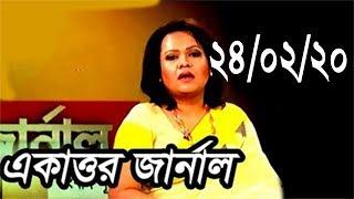 Bangla Talk show  একাত্তর জার্নাল  বিষয়: খালেদা জিয়ার প্যারোল না জামিন ?