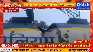 Bijnaur : भारत पे0 के खाली टैंकर में बेल्डिंग करते समय अचानक हुआ जोरदार धमाका, 02 गम्भीर घायल