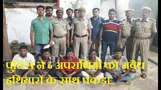 Jodhpur    पुलिस ने 6 अपराधियों को अवैध हथियारों के साथ पकड़ा, पुलिस ने की संयुक्त कार्रवाई   JAN TV