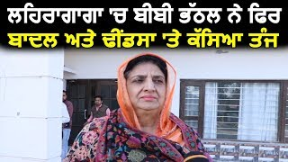 Lehragaga में Bibi Bhattal ने फिर Badal और Dhindsa पर कसे तंज