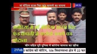 Ayodhya    माँ मीडिया हाउस चिट फंड कंपनी मे करोड़ों रुपये का घोटाला, पुलिस ने आरोपी को दबोचा