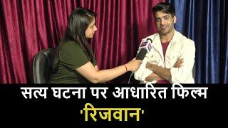 Exclusive Interview   फिल्म 'रिजवान' 28 फरवरी से सिनेमाघरों में,  Sonu Mishra ने निभाया नेगेटिव रोल