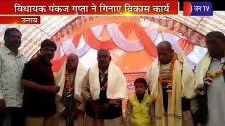 Unnao   उन्नाव में Old age ceremony,विधायक पंकज गुप्ता ने गिनाए विकास कार्य   Jantv
