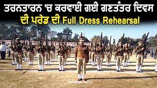 Tarn Taran में Republic Day की Prade की करवाई गई Full Dress Rehearsal